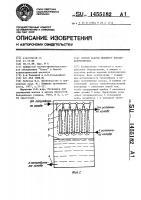 Патент 1455182 Способ работы ледяного холодоаккумулятора