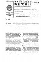 Патент 722939 Смазочная композиция