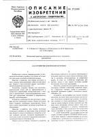 Патент 573306 Устройство для подачи заготовок