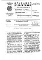 Патент 965975 Выносная опора грузоподъемной машины