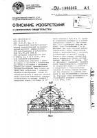 Патент 1303345 Кольцевой кантователь