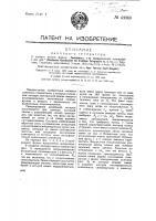 Патент 43380 Ламповый генератор