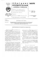 Патент 365170 Центробежный распылитель жидкостей