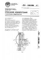 Патент 1561896 Измельчитель кормов
