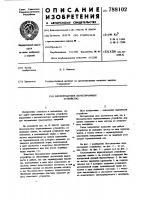 Патент 788102 Бесконтактное переключающее устройство
