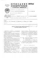 Патент 381964 Способ определения микротвердост!*—- ферромагнитных изделий