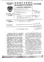 Патент 673399 Токоподводящий мундштук