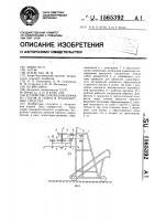 Патент 1565392 Устройство для подачи корма из стогов и скирд в транспортные средства
