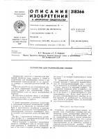Патент 318366 Устройство для развязывания снопов