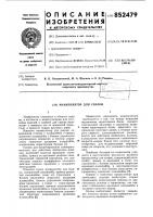 Патент 852479 Манипулятор для сварки
