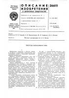 Патент 266111 Питатель барабанного типа