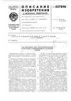 Патент 427898 Контейнер для транспортирования ^ и хранения слеживающихся насыпныхгрузов12