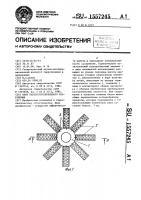 Патент 1557245 Блок берегоукрепительного сооружения