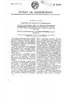 Патент 31319 Сердечник для индукторов динамо-машины