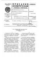 Патент 926351 Устройство для уплотнения штока скважинного штангового насоса
