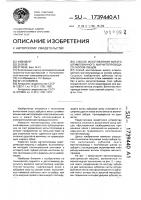 Патент 1739440 Способ изготовления витого штампованного магнитопровода со скосом зубцов