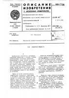 Патент 891756 Смазочная жидкость