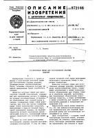 Патент 872146 Поточная линия для изготовления сварных изделий