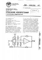 Патент 1501252 Квадратичный детектор