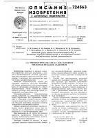 Патент 724563 Технологическая смазка для холодной обработки металлов давлением