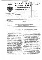 Патент 703607 Устройство для прочеса стеблей лубяных культур