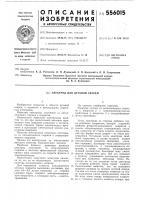 Патент 556015 Электрод для дуговой сварки