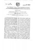 Патент 19802 Измерительный прибор для землемерных работ
