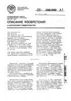 Патент 1461800 Способ получения целлюлозы