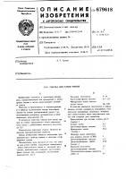 Патент 679618 Смазка для узлов трения