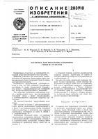 Патент 203910 Установка для извлечения титановой губки из реактора
