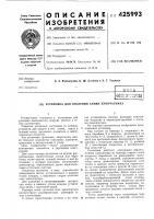 Патент 425993 Установка для оголения семян хлопчатника
