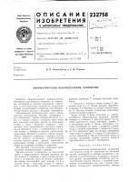 Патент 232758 Патент ссср  232758