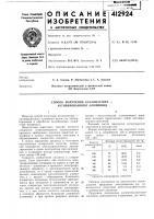 Патент ссср  412924