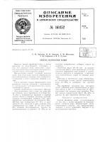 Патент 161452 Патент ссср  161452