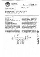Патент 1741273 Приемник однополосного сигнала с угловой модуляцией, содержащего информацию о производной модулирующего сигнала