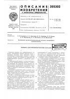 Патент 355302 Машина для профилирования каналоввсесоюзндишеш-шшf;'-fp.i54* v*-'^'v'!^-*'''-