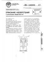 Патент 1380890 Кондуктор для сборки и сварки изделий