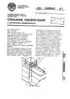 Патент 1469045 Установка для засыпки подводной траншеи