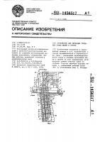 Патент 1456517 Устройство для проходки глубоких узких щелей в грунте