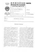 Патент 180970 Буферное устройство