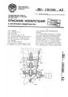 Патент 1581380 Дробилка для металлической стружки