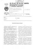 Патент 351975 Экскаватор-дреноукладчик