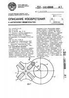 Патент 1414989 Мальтийский механизм