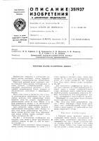 Патент 351937 Рабочий валик наличного джина