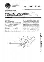 Патент 1547776 Измельчитель кормов