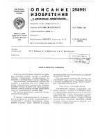 Патент 298991 Электрическая maujmha