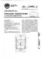 Патент 1150062 Устройство для бесстружечного резания древесины