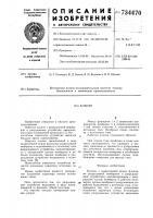 Патент 734470 Клапан