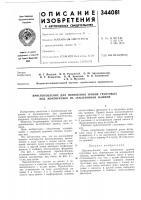 Патент 344081 Патент ссср  344081