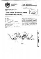 Патент 1074442 Установка для измельчения грубых кормов